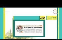 8 الصبح - أهم وآخر أخبار الصحف المصرية اليوم بتاريخ 25 - 9 - 2018
