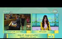 8 الصبح - الرئيس السيسي يتسقبل سكرتير عام الأمم المتحدة والعاهل الأردني بنيويورك