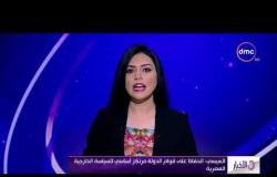 الأخبار - السيسي : الحفاظ على قوام الدولة مرتكز أساسي للسياسة الخارجية المصرية