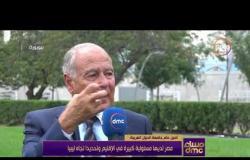 مساء dmc - أبو الغيط | مصر هي رمانة الميزان في المنطقة وعندما يتحقق الاستقرار كما حدث يقود للاستقرار