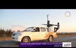 الأخبار - الأمم المتحدة تحذر من العواقب الوخيمة لتفاقم الأزمة الإنسانية في طرابلس