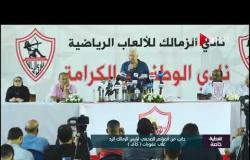 رد مرتضى منصور على عقوبات الكاف ضده