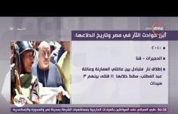 اليوم - أبرز حوادث الثأر في مصر وتاريخ اندلاعها