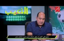 #اللعيب | هاني أبو ريدة : روحنا كأس العالم بدون رأس حربة