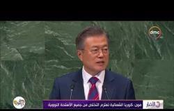الأخبار - مون: كوريا الشمالية تعتزم التخلص من جميع الأسلحة النووية
