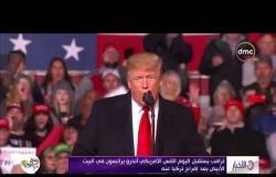 الأخبار - ترامب يستقبل اليوم القس الأمريكي أندرو برانسون في البيت الأبيض بعد إفراج تركيا عنه