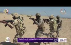 """الأخبار - القوات المسلحة المصرية والسعودية تواصل تنفيذ التدريب المشترك """" تبوك - 4 """""""