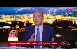 #الحكاية | تركي الدخيل يكشف كيف تتابع الإدارة السعودية أزمة خاشقجي