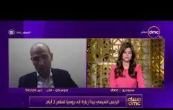 مساء dmc - د.عمرو الديب : تطور العلاقات المصرية والروسية بعد ثورة 30 يونيو