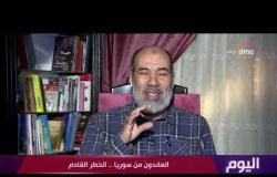 اليوم - د. ناجح إبراهيم : العائدون من سوريا خطر حقيقي على مصر