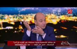 #الحكاية | كيف تأثر المصريون باختراق 90 مليون حسابا على فيس بوك؟