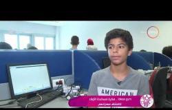 السفيرة عزيزة - ideas gym .. فكرة لمساعدة الاولاد لاكتشاف مهاراتهم