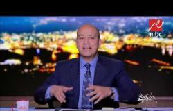 #الحكاية   عمرو أديب : التفريط في المياه حرام وجريمة بكل المقاييس