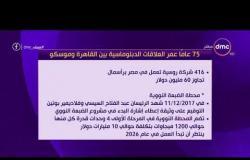 مساء dmc - خمسة وسبعون عاماً عمر العلاقات الدبلوماسية بين القاهرة وموسكو