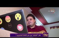 """مساء dmc - فى اليوم العالمي للتغذية .. هل """" الكرش """" جزء من ثقافة  المصريين ؟"""