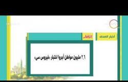 8 الصبح - أهم وآخر أخبار الصحف المصرية اليوم بتاريخ 15 10 - 2018