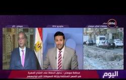 اليوم - محافظ سوهاج يجاوب على أسئلة البرنامج بـ نعم أم لا مع الإعلاميين عمرو خليل و سارة حازم