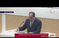 الأخبار - السيسي : أحمل رسالة تحية وتقدير من شعب مصر إلى شعب روسيا العظيم