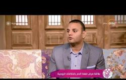 السفيرة عزيزة - د/ أحمد العسكري - يوضح علاقة الانفعالات بإرتفاع ضغط الدم وتأثيرها على الصداع
