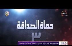 الأخبار - مصر وروسيا تجريان تدريباً عسكرياً بمشاركة وحدات من المظلات