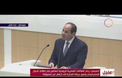 الأخبار - السيسي : مواقف روسيا التاريخية الداعمة لمصر ستظل دائماً عالقة في أذهان المصريين