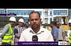 الأخبار - رئيس الوزراء يتفقد عدداً من المدارس والمشروعات السكنية ببورسعيد
