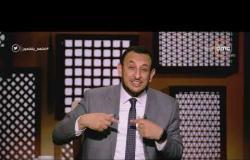 """لعلهم يفقهون - الشيخ رمضان عبد المعز: السيدة أم سلمة كان يطلق عليها """"الرأي الصائب"""""""