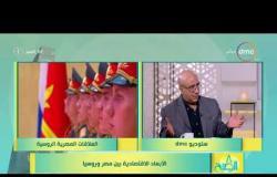 8 الصبح - إيهاب سمرة يتحدث عن الأبعاد الاقتصادية بين مصروروسيا