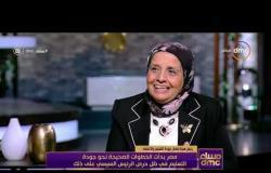 مساء dmc - د.يوهانسن عيد | مصر بدأت الخطوات الصحيحة نحو جودة التعليم في ظل حرص الرئيس على ذلك |