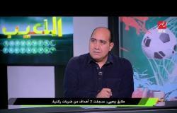 #اللعيب | طارق يحيي : أي فريق فى الدوري المصري يمكنه الفوز في النيجر وأي سواتيني