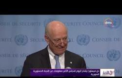 الأخبار - دي ميستورا يقدم اليوم لمجلس الأمن معلومات عن اللجنة الدستورية السورية