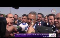 """الأخبار - إعادة فتح معبر """" جابر نصيب الحدودي """" بين الأردن وسوريا بعد 3 سنوات على إغلاقه"""