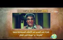 """8 الصبح - فقرة أنا المصري عن """" الفنان الراحل  .. أحمد عبدالوارث """""""