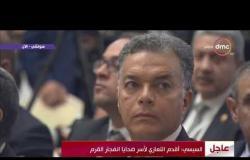 الرئيس السيسي : مشروع الضبغة النووي والمنطقة الصناعية إضافة قوية للتعاون بين مصر وروسيا - تغطية خاصة