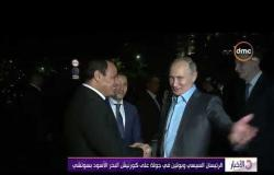الأخبار - الرئيسان السيسي وبوتين في جولة على كورنيش البحر الأسود بسوتشي