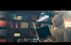 انتظروا أولى حلقات برنامج حروف من نور يوم الجمعة 8 مساءً مع الدكتورة نادية عمارة على dmc