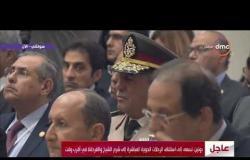 تغطية خاصة - الرئيس بوتين : أخبرت الجانب المصري حول الخطوات الروسية فيما يخص التسوية في سوريا