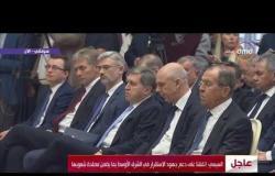 الرئيس السيسي : لمسنا تقارباً في الرؤى بين مصر وروسيا فيما يتعلق بالقضية الفلسطينية - تغطية خاصة