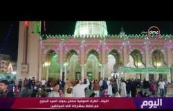 اليوم - الليلة.. الطرق الصوفية تحتفل بمولد السيد البدوي في طنطا بمشاركة ألاف المواطنين