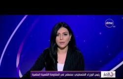 الأخبار - رئيس الوزراء الفلسطيني : سنستمر في المقاومة الشعبية السلمية