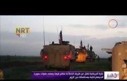 الأخبار- غارة أمريكية تقتل عن طريق الخطأ 6 عناصر فيما يسمى بقوات سوريا الديمقراطية بمحافظة دير الزور