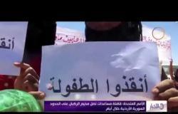 الأخبار - الأمم المتحدة : قافلة مساعدات تصل مخيم الركبان على الحدود السورية الأردنية خلال أيام