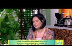 8 الصبح - عضو مجلس إدارة البورصة - يوضح معني ( تكويد المصريين بالخارج )