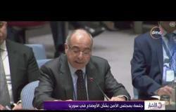 الأخبار - جلسة بمجلس الأمن بشأن الأوضاع في سوريا