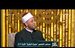 الشيخ خالد الجندي يحذر من الغرور بكثرة الصلاح والتقوى - لعلهم يفقهون