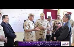 الأخبار- القوات المسلحة بالتعاون مع مؤسسات المجتمع المدني تفتتح عدداً من المدارس الجديدة بشمال سيناء