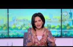 8 الصبح - آخر أخبار ( الفن - الرياضة - السياسة ) حلقة الخميس 18 - 10 - 2018