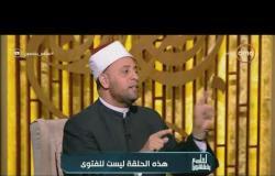 الشيخ رمضان عبد الرازق: لا تكره الشر الذي يصيبك لأنه يمكن أن يكون طريقًا للخير - لعلهم يفقهون