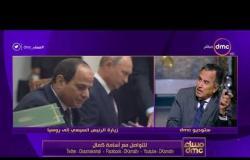 مساء dmc - السفير نبيل فهمي | نحتاج لصوت عربي يتحدث أمام دول العالم نيابة عن العرب ومصر مؤهلة لذلك