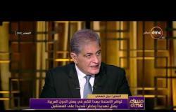 مساء dmc - السفير نبيل فهمي | توافر الاسلحة بهذا الكم ببعض الدول العربية يمثل تهديداً على المستقبل |